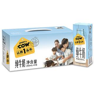 88VIP : 认养一头牛 全脂纯牛奶 250ml*12盒整箱