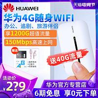 【双电池】华为随行wifi 3 移动随身wifi热点无线路由器4G全网通插卡E5576高速上网便携mifi无限流量上网神器