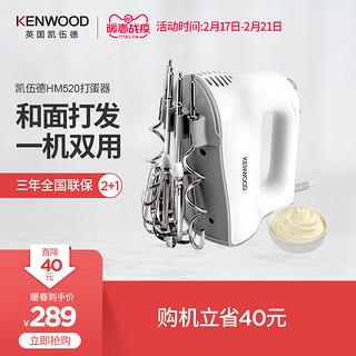 KENWOOD/凯伍德 HM520 电动打蛋器 家用迷你打蛋机 不锈钢奶油机