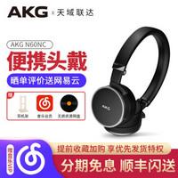 爱科技(AKG) N60NC BT 主动蓝牙降噪式耳机 头戴式直推HIFI音乐耳机 【N60NC有线降噪款】