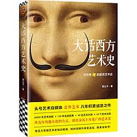 大话西方艺术史(独家寄语签章版)(句句有梗的极简艺术史!头号艺术自媒体意外艺术)