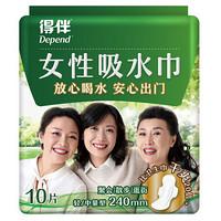 得伴 Depend 女性吸水巾 纸尿片240mm 10片