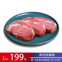 农夫好牛 眼肉西冷牛排 130g*10片