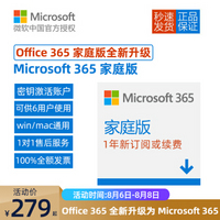 微软 Office365(现已升级Microsoft365)家庭版正版一年新订或续费 6用户多设备 365 家庭版在线发送+电子发票