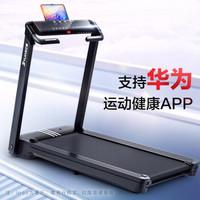 YIJIAN 亿健 Pro跑步机家用智能生态款 支持华为运动健康APP 68cm宽大跑台静音可折叠免安装健身器材