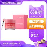 Laneige/兰芝果冻睡眠唇膜20g 夜间补水 保湿修护 淡化唇纹润唇膏