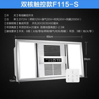 欧普照明 (OPPLE)集成吊顶风暖浴霸 数显 触控面板 大功率取暖LED *7件