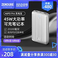 Zendure征拓笔记本充电宝PD快充闪充20000毫安可上飞机移动电源大容量适用华为苹果小米联想戴尔电脑A6PD Pro