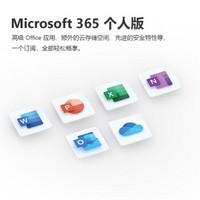 微軟 (Microsoft) Office 365 家庭版/個人版 激活密鑰 1年訂閱 正版辦公軟件 office 365個人版一年【支持5臺設備】