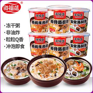 海福盛 速食粥早餐食品组合6桶 即食早饭夜宵方便营养代餐非八宝粥
