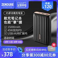 Zendure征拓switch充电宝笔记本充电宝45w双向快充PD快充闪充15000毫安移动电源大容量户外适用华为苹果X5