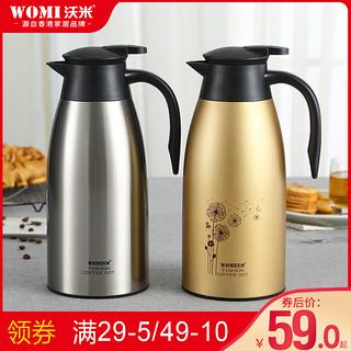 WOMI 沃米 保温水壶家用热水瓶暖水壶保温瓶不锈钢暖壶暖瓶大容量保温壶