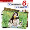 世纪开元 洗照片 照片冲印 晒相片 手机照片在线打印 富士金冠光面相纸 6寸30张