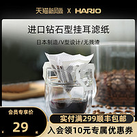 HARIO日本进口挂耳咖啡滤纸滴滤式过滤网手冲咖啡挂耳包滤袋MDF