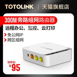【旁路组网】TOTOLINK 异地组网远程路由器盒子NAS伴侣个人企业远程办公访问局域网PLC远程监控打印机N220RE