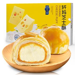 轩妈 家芝士酥4枚 蛋黄酥芝士雪媚娘麻薯软糯新鲜糕点美食早餐零食