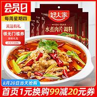 100g*5袋好人家水煮肉片调料麻辣水煮牛肉水煮鱼毛血旺商用天味