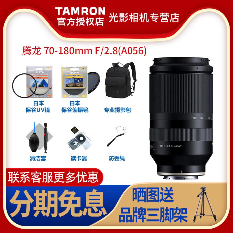 腾龙70-180mm f2.8 A056索尼E卡口微单相机 全画幅中长焦变焦镜头