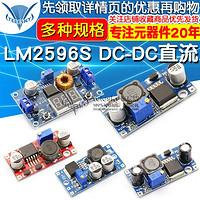 LM2596S DC-DC直流可调降压稳压电源模块板3A 5A 75W 24V转12/5V