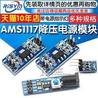 3.3V 5V电源模块 AMS1117-3.3V 5V 降压稳压模块板 电源板带DC头