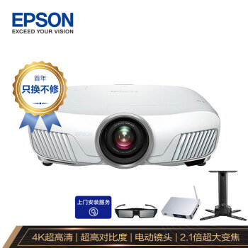 EPSON 爱普生 CH-TW7400 家用投影机