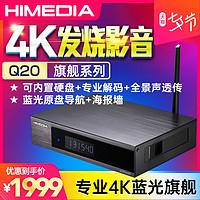 海美迪 Q20网络电视高清机顶盒子无线wifi硬盘播放器Q10四代升级