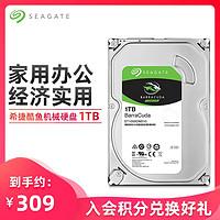 Seagate希捷酷鱼1t台式机械硬盘cmr/pmr内置大容量硬盘高速1tb存储电脑硬盘sata7200转 官方旗舰店