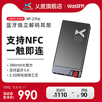【新品】xDuoo乂度XP2 Pro蓝牙耳放解码一体机NFC一触即连便携手机解码器