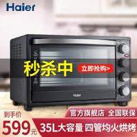 海尔(Haier)家用多功能烤箱35升K-M3504B多功能大容量35L烘焙小烤箱智能烧烤家用烤箱