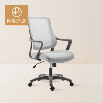 网易严选 人体工学转椅 动态撑腰安全防爆 书房办公室家用转椅 基础版 灰色