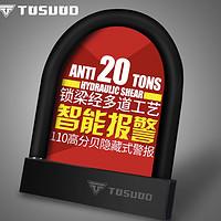 TOSUOD 途说 HGGS0008 警报防盗锁电动车锁U型锁