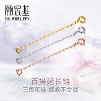 潮宏基珠宝18k金项链加长链尾链玫瑰金彩金配链延长链三色 N