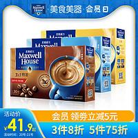 麦斯威尔速溶咖啡 咖啡粉 特浓原味奶香30条口味任选装