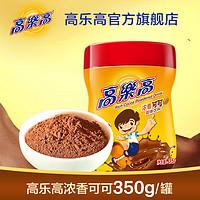 高乐高可可粉固体饮料coco粉巧克力粉营养早餐速溶冲饮品350g/罐