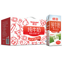 Weidendorf 德亚 德国进口 全脂纯牛奶 200ml*10盒