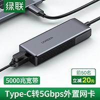 绿联5G网卡笔记本usbc转网口typec免驱动5000m外置有线接口上网接rj45适用于华为苹果macbookpro电脑ipadpro