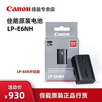 佳能LP-E6NH原厂电池 佳能R5 R6 5D4 5D3 RP R 6D2 专用e6n电池