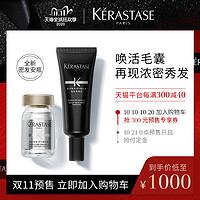 [双11]卡诗防脱发头皮护理精华液密发护发银安瓶强韧修护免洗新品