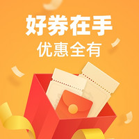 京东39元全品券包0.9元购,京东弹窗领2元购物红包