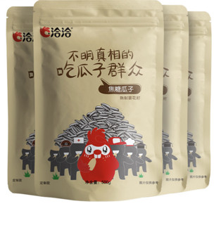 ChaCheer 洽洽 焦糖瓜子 网红口味葵花籽 休闲零食小吃 500g 独立小包装