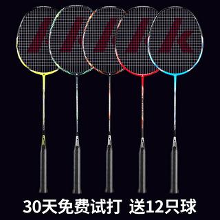 KAWASAKI 川崎 羽毛球拍双拍正品全碳素耐用型超轻成人单拍羽毛球球拍套装 KC-081对拍