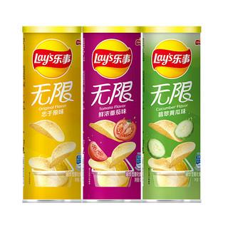 Lay's/乐事无限薯片104g*3罐(原味/黄瓜/番茄)零食小吃休闲食品