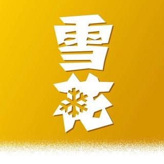 SNOWBEER/雪花