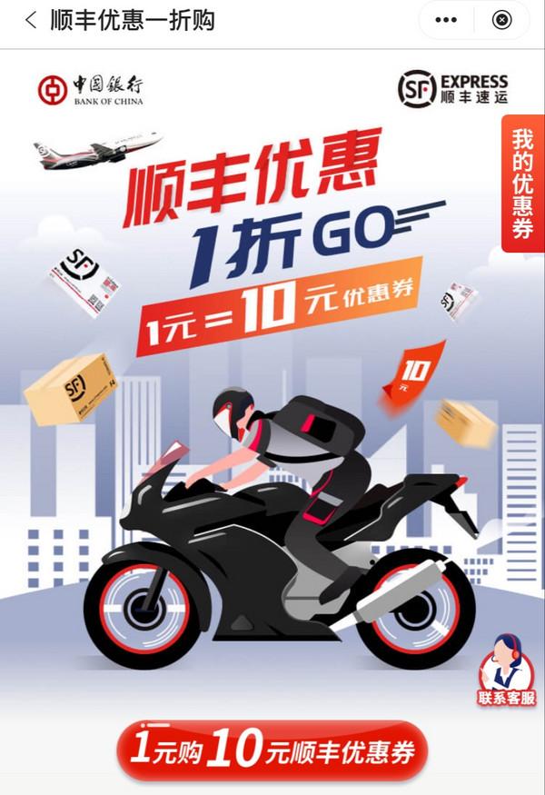 中国银行 1元购 10元顺丰快递券