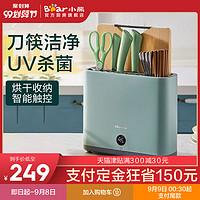 小熊筷子消毒机家用小型智能消毒架砧板刀具筷子机烘干商用消毒盒