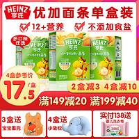亨氏婴儿营养直面6-36个月宝宝面条儿童蔬菜辅食面条无添加食盐