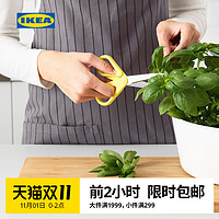 IKEA宜家KVALIFICERA瓦列夫剪刀家用多功能剪刀黄色