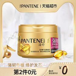 PANTENE 潘婷 氨基酸强韧养根润发深层滋养发膜270ml修护损伤 修复干枯