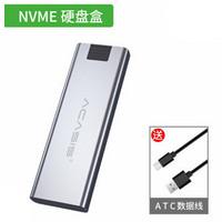 acasis 阿卡西斯 m.2 NVME 移动硬盘盒 + C2A数据线