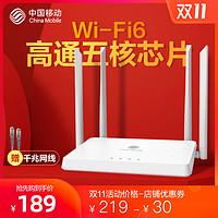 中国移动无线路由器高通五核WiFi6+路由Mesh组网家用5G双频双千兆端口穿墙高速大功率增强宿舍学生安连宝WF-1